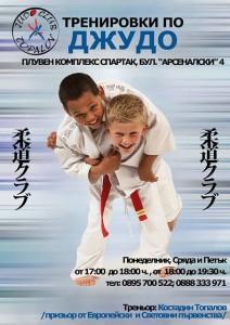 Реклама за школата по джудо